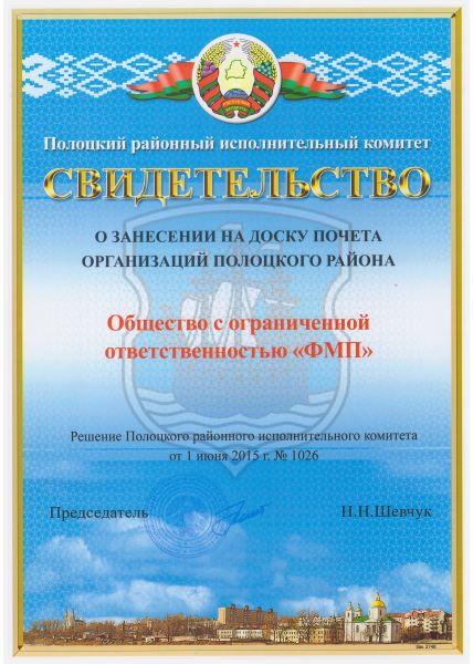 О занесении на Доску Почета организаций Полоцкого района 2014 год