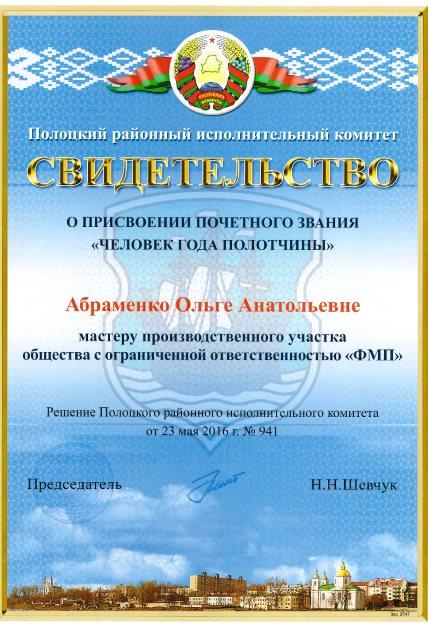 О присвоении почетного звания Человек года Полотчины